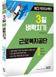 3일 벼락치기 근로복지공단 NCS 직업기초능력평가