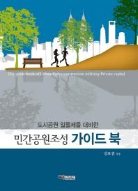 도시공원 일몰제를 대비한 민간공원조성 가이드 북