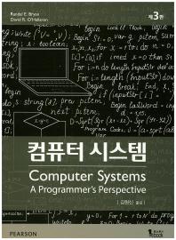 컴퓨터 시스템