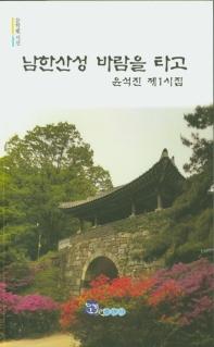 남한산성 바람을 타고