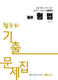 참수리 형법 기출문제집(총론+각론)(2017)
