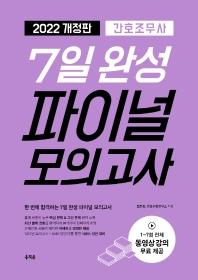 간호조무사 7일 완성 파이널 모의고사(2020)