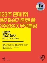 나합격 가스기능사 필기+ 실기+ 무료동영상(2021)