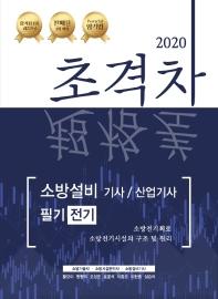 초격차 소방설비기사/산업기사 필기 전기(2020)