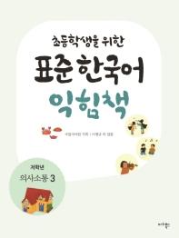 초등학생을 위한 표준 한국어 익힘책(저학년: 의사소통. 3)