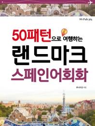 50패턴으로 여행하는 랜드마크 스페인어회화