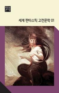 세계 판타스틱 고전문학. 1