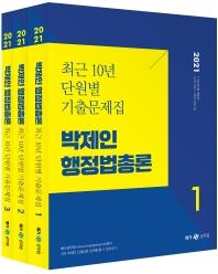 박제인 행정법총론 최근 10년 단원별 기출문제집(2021)