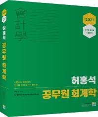 허홍석 공무원 회계학(2021)