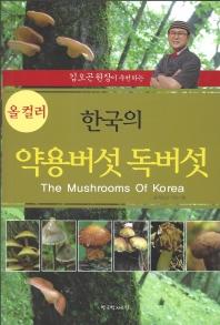 김오곤 원장이 추천하는 한국의 약용버섯 독버섯