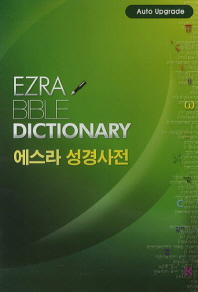에스라 성경사전(CD)