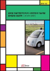 글로벌 자율주행(무인차)차 시장전망과 기술개발 참여업체 사업전략. 2