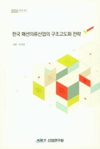 한국 패션의류산업의 구조고도화 전략