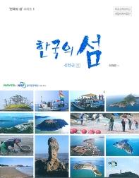 한국의 섬: 신안군. 1