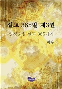 설교 365일 제3권