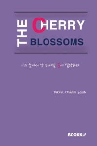 체리블라썸(cherry blossom)