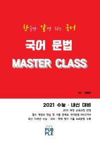2021수능대비 한알국어 국어문법 MASTER CLASS(개정판)