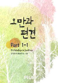 오만과 편견(Pride&prejudice)(전3권)