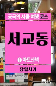 궁극의 서울 여행 코스 서교동 1 (아트산책)
