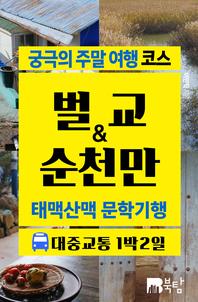 궁극의 주말 여행 코스 벌교&순천만_(태백산맥 문학기행)