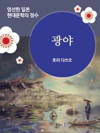 광야 - 일본 중단편 고전문학 009