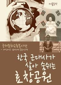 한국 근대사가 살아숨쉬는 효창공원