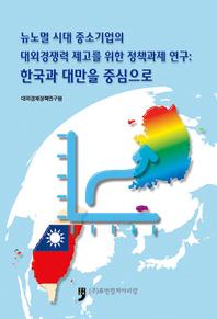 뉴노멀 시대 중소기업의대외경쟁력 제고를 위한 정책과제 연구: 한국과 대만을 중심으로