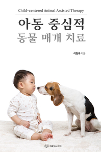 아동 중심적 동물 매개 치료-Child-centered Animal Assisted Therapy