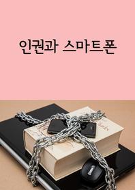인권과 스마트폰 (학교에서 핸드폰 사용 전면금지는 인권 침해)