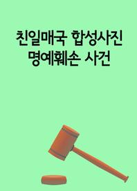 친일매국 합성사진 명예훼손 사건 (사실과 허위사실의 구분)
