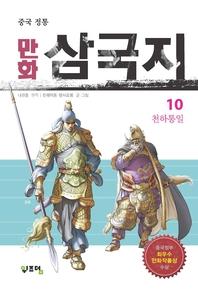 중국 정통 만화 삼국지. 10