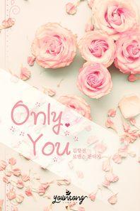 온리 유(Only You)(전3권)