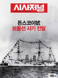 시사저널 2018년 8월 1505호 (주간지)