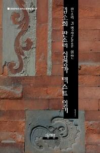 김소희 판소리 〈심청가〉 텍스트 읽기