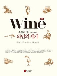 개정판 소믈리에 와인의 세계