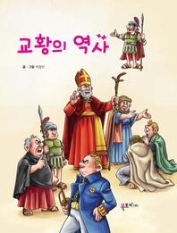 교황의 역사