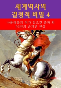 세계역사 결정적 비밀 4 _나폴레옹의 혀가 일으킨 풍파 외 92건의 진실