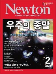 월간 뉴턴 Newton 2020년 02월호