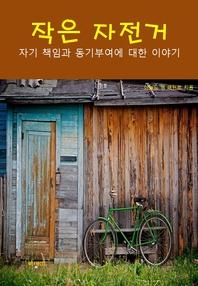 작은 자전거 _자기책임과 동기부여에 관한 이야기