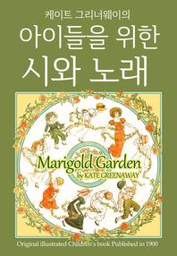 세계 명작 그림책 영국편 아이들을 위한 시와 노래