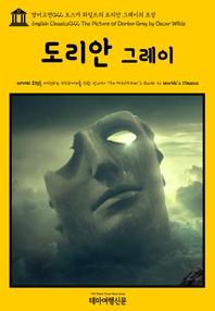 영어고전022 오스카 와일드의 도리안 그레이의 초상(English Classics022 The Picture of Dorian Gray by O