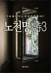 노천명 時3. 가슴을 울리는 한국문학 時 027