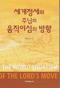 세계 정세와 주님의 움직이심의 방향