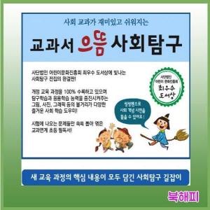 교과서으뜸사회탐구 [씽씽펜 포함상품] 어린이사회탐구동화