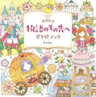 世界童話物語のその先へ塗り繪ブック