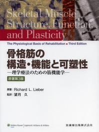 骨格筋の構造.機能と可塑性 理學療法のための筋機能學