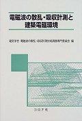 電磁波の散亂吸收計測と建築電磁環境