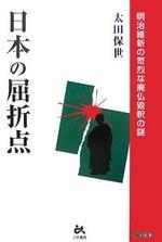 日本の屈折点 明治維新の苛烈な廢佛こわ釋の謎
