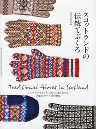 スコットランドの傳統てぶくろ シェットランドとサンカ,ふたつの地に傳わる手編みグロ-ブとその歷史