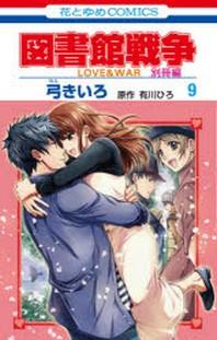 圖書館戰爭 LOVE & WAR 別冊編9
